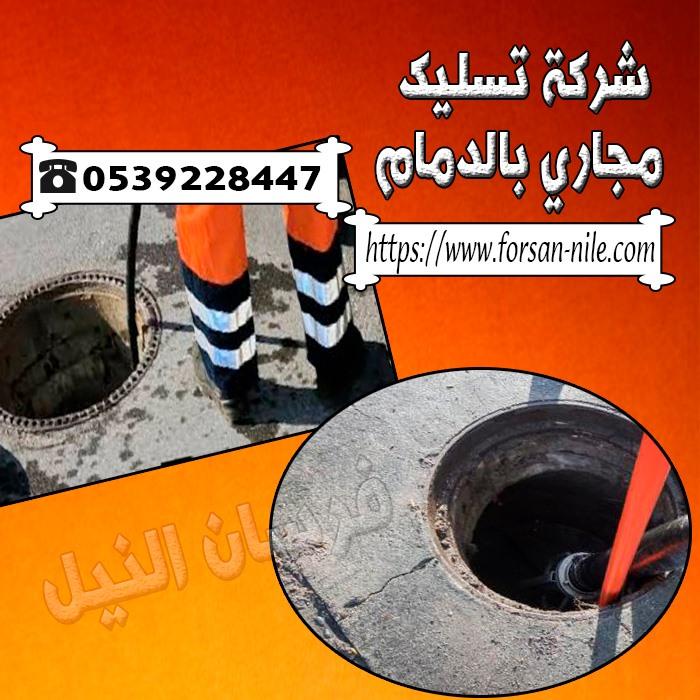 شركة تسليك مجاري بالدمام 0544712414 وتنظيف بالوعات الحمام والمطبخ بالضغط